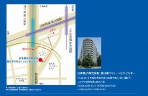 日本電子(株)西日本ソリューションセンター _page004