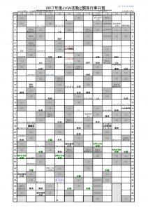 2017年度JVIA活動と関係行事日程(最新版)更新用