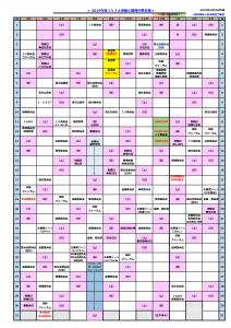 2019年度JVIA活動と関係行事日程