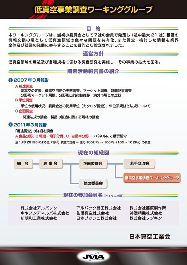 日本真空工業会様ゾーンパネル_1_ol