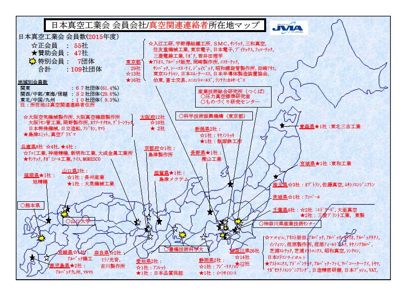 会員所在地地図