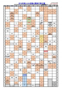 2018年度JVIA活動と関係行事日程(最新版)更新用