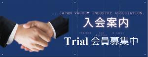 Trial会員