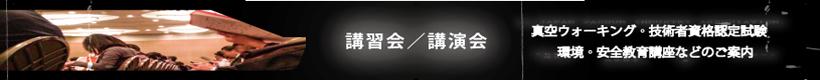 アイコン_講習会講演会-1