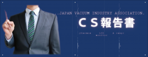 CS報告書