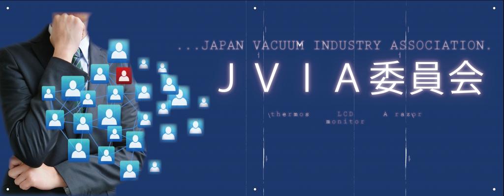 JVIA委員会