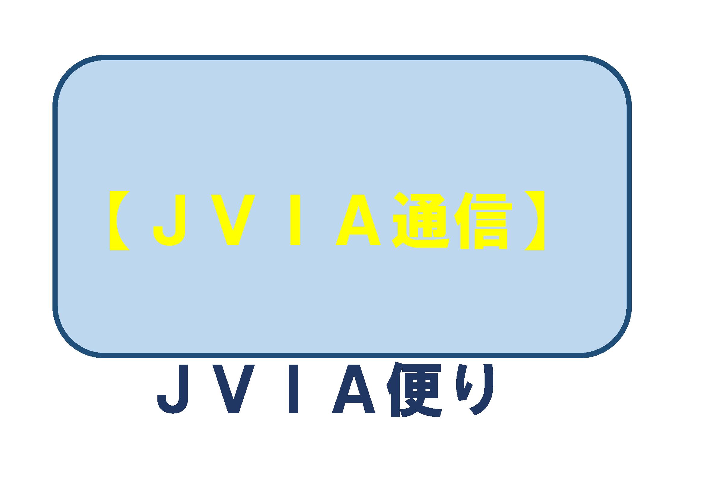 JVIA便り1